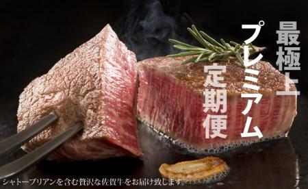 No Meat, No Life(佐賀牛シャトーブリアン含む)プレミア定期便