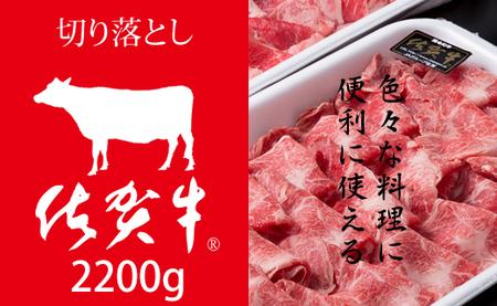 佐賀牛切り落とし(2,200g) 3万5千円コース
