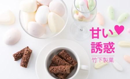 ブラックモンブランクランチバーと竹下製菓人気のお菓子セット 1万円コース