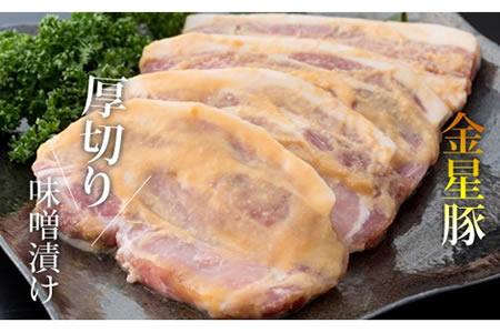 金星豚の味噌漬け(140g×4)1万2千円コース