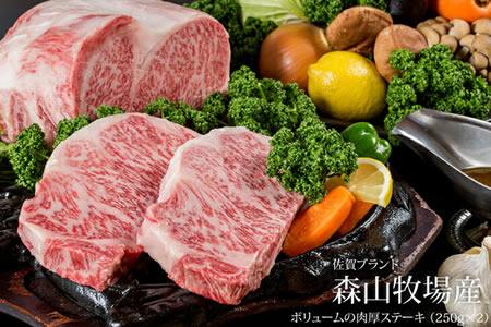 森山牧場産 黒毛和牛ステーキ (250g×2)  3万円コース