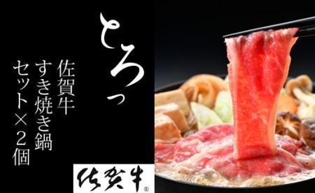 佐賀牛すき焼き鍋セット×2個 1万2千円コース