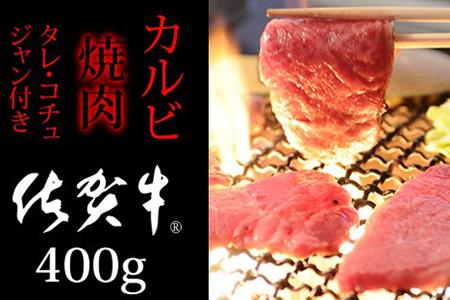 佐賀牛カルビ焼肉セット(400g)焼肉園 1万円コース