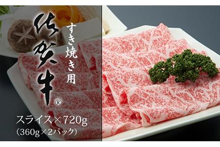 佐賀牛スライス肉(720g)焼肉園 3万円コース