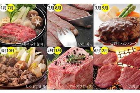 【定期便】佐賀牛(毎月)12回お肉の定期便 25万円コース