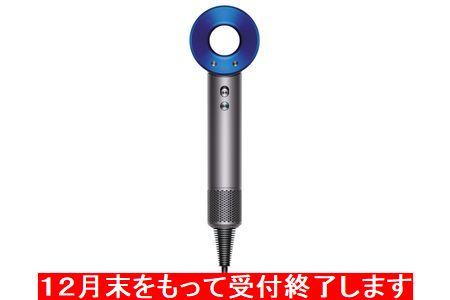 ダイソン ヘアードライヤー Dyson Supersoniic (ブルー)