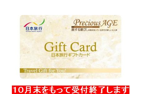 【期間限定】【2019年1月以降発送】吉野ヶ里遺跡へ行こう!日本旅行ギフトカード(2万5千円分)