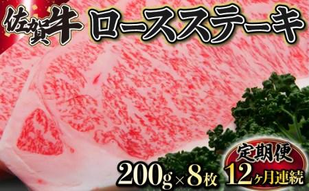 佐賀牛「ロースステーキ」 200g×8枚(年12回)