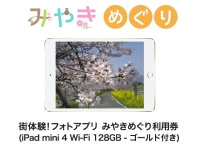 街体験フォトアプリ みやきめぐり利用券  (iPad mini 4 Wi-Fi 128GB - ゴールド 付き)