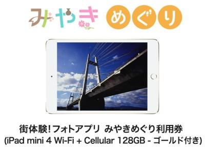 街体験フォトアプリ みやきめぐり利用券  (iPad mini 4 Wi-Fi + Cellular 128GB - ゴールド 付き)