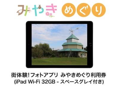 街体験フォトアプリ みやきめぐり利用券  (iPad Wi-Fi 32GB - スペースグレイ 付き)