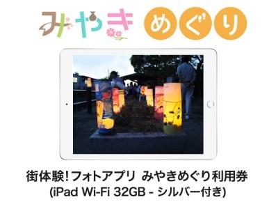 街体験フォトアプリ みやきめぐり利用券  (iPad Wi-Fi 32GB - シルバー 付き)