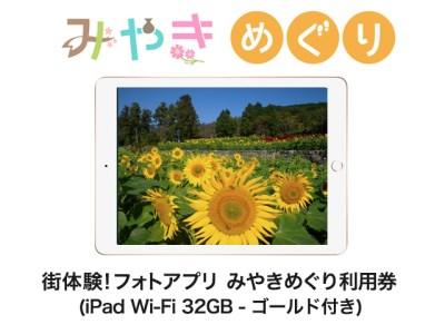 街体験フォトアプリ みやきめぐり利用券  (iPad Wi-Fi 32GB - ゴールド 付き)