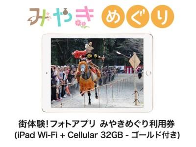 街体験フォトアプリ みやきめぐり利用券  (iPad Wi-Fi + Cellular 32GB - ゴールド 付き)