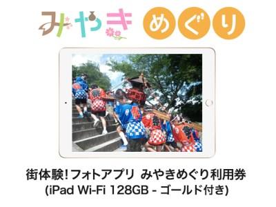 街体験フォトアプリ みやきめぐり利用券  (iPad Wi-Fi 128GB - ゴールド MPGW2J/A 付き)