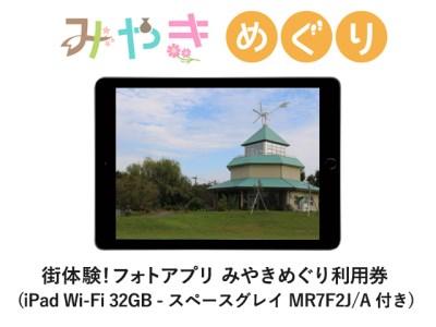 街体験フォトアプリ みやきめぐり利用券 (iPad Wi-Fi 32GB - スペースグレイ MR7F2J/A 付き)