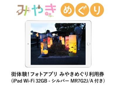 街体験フォトアプリ みやきめぐり利用券 (iPad Wi-Fi 32GB - シルバー  MR7G2J/A 付き)