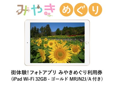 街体験フォトアプリ みやきめぐり利用券 (iPad Wi-Fi 32GB - ゴールド MRJN2J/A 付き)