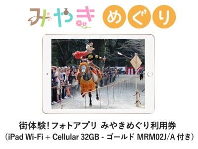 街体験フォトアプリ みやきめぐり利用券 (iPad Wi-Fi + Cellular 32GB - ゴールド MRM02J/A 付き)