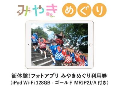 街体験フォトアプリ みやきめぐり利用券 (iPad Wi-Fi 128GB - ゴールド MRJP2J/A 付き)