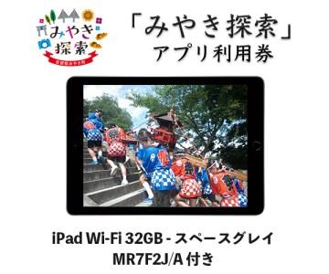 みやき探索アプリ利用券(iPad Wi-Fi 32GB スペースグレイ MR7F2J/A 付き)