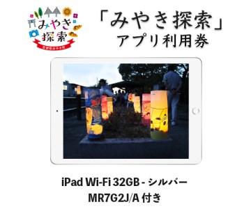 みやき探索アプリ利用券(iPad Wi-Fi 32GB シルバー MR7G2J/A 付き)