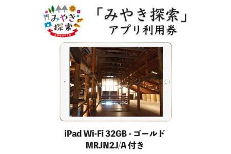 みやき探索アプリ利用券(iPad Wi-Fi 32GB ゴールド MRJN2J/A 付き)