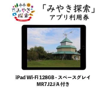 みやき探索アプリ利用券(iPad Wi-Fi 128GB スペースグレイ MR7J2J/A 付き)