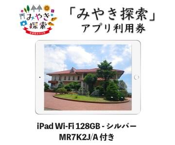 みやき探索アプリ利用券(iPad Wi-Fi 128GB シルバー MR7K2J/A 付き)