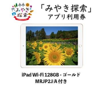 みやき探索アプリ利用券(iPad Wi-Fi 128GB ゴールド MRJP2J/A 付き)