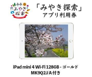 みやき探索アプリ利用券(iPad mini 4 Wi-Fi 128GB ゴールド MK9Q2J/A 付き)