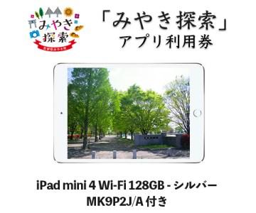 みやき探索アプリ利用券(iPad mini 4 Wi-Fi 128GB シルバー MK9P2J/A 付き)