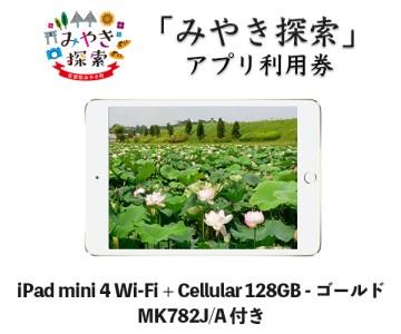 みやき探索アプリ利用券(iPad mini 4 Wi-Fi + Cellular 128GB ゴールド MK782J/A 付き)