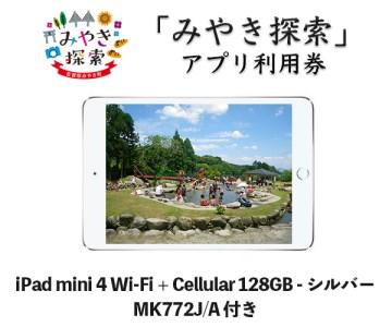 みやき探索アプリ利用券(iPad mini 4 Wi-Fi + Cellular 128GB シルバー MK772J/A 付き)