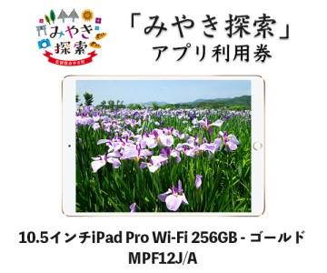 みやき探索アプリ利用券(10.5 iPad Pro Wi-Fi 256GB ゴールド MPF12J/A 付き)