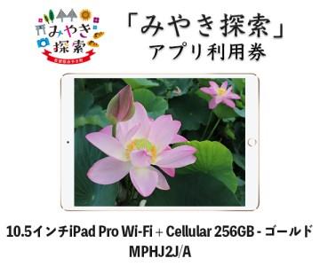 みやき探索アプリ利用券(10.5 iPad Pro Wi-Fi + Cellular 256GB ゴールド MPHJ2J/A 付き)