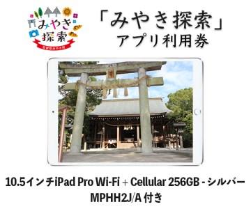 みやき探索アプリ利用券(10.5 iPad Pro Wi-Fi + Cellular 256GB シルバー MPHH2J/A 付き)