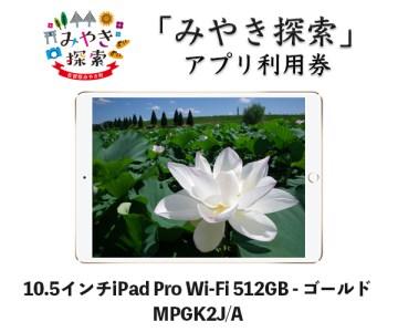 みやき探索アプリ利用券(10.5 iPad Pro Wi-Fi 512GB ゴールド MPGK2J/A 付き)