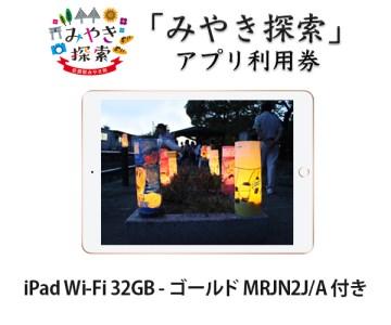 みやき探索アプリ利用券 (iPad Wi-Fi 32GB - ゴールド MRJN2J/A 付き)