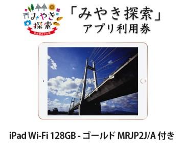 みやき探索アプリ利用券 (iPad Wi-Fi 128GB - ゴールド MRJP2J/A 付き)