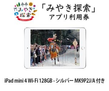 みやき探索アプリ利用券 (iPad mini 4 Wi-Fi 128GB - シルバー MK9P2J/A 付き)