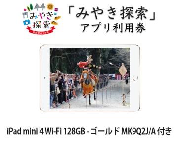 みやき探索アプリ利用券 (iPad mini 4 Wi-Fi 128GB - ゴールド MK9Q2J/A 付き)