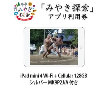 みやき探索アプリ利用券 (iPad mini 4 Wi-Fi + Cellular 128GB - シルバー MK9P2J/A 付き)