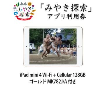 みやき探索アプリ利用券 (iPad mini 4 Wi-Fi + Cellular 128GB - ゴールド MK782J/A 付き)
