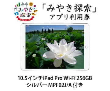 みやき探索アプリ利用券 (10.5インチiPad Pro Wi-Fi 256GB - シルバー MPF02J/A 付き)