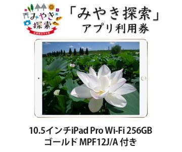みやき探索アプリ利用券 (10.5インチiPad Pro Wi-Fi 256GB - ゴールド MPF12J/A 付き)