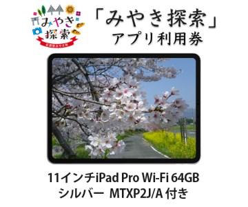【2018年モデル】  みやき探索アプリ利用券 (11インチiPad Pro Wi-Fi 64GB - シルバー MTXP2J/A 付き)