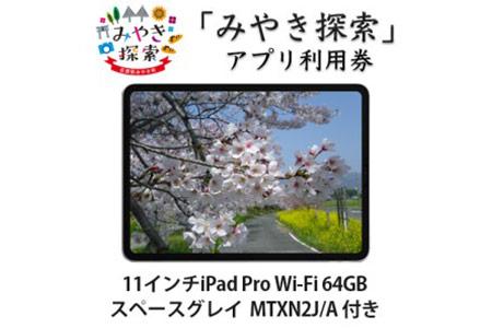 【2018年モデル】  みやき探索アプリ利用券 (11インチiPad Pro Wi-Fi 64GB - スペースグレイ MTXN2J/A 付き)