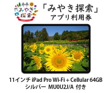 【2018年モデル】  みやき探索アプリ利用券 (11インチ iPad Pro Wi-Fi + Cellular 64GB - シルバー MU0U2J/A 付き)