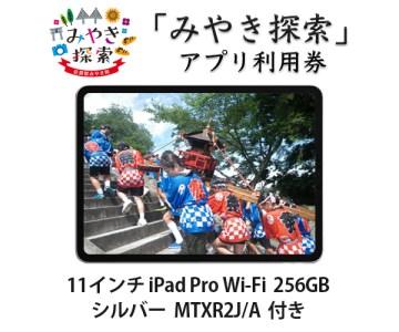 【2018年モデル】  みやき探索アプリ利用券 (11インチ iPad Pro Wi-Fi  256GB - シルバー MTXR2J/A 付き)